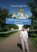 Георгий Скрипкин -Мыслительные дебри