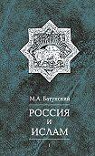 М. А. Батунский -Россия и ислам. Том 1