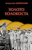 Алексей Морозов -Золото Холокоста