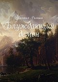 Михаил Римша -Блуждающий демон