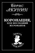 Борис Акунин -Коронация, или — или Последний с романов