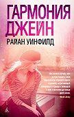 Райан Уинфилд -Гармония Джейн