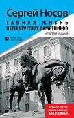 Сергей Носов -Тайная жизнь петербургских памятников