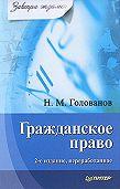 Н. М. Голованов - Гражданское право