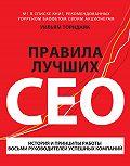 Уильям Торндайк -Правила лучших CEO. История и принципы работы восьми руководителей успешных компаний