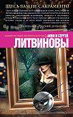 Анна и Сергей Литвиновы -Здесь вам не Сакраменто