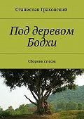 Станислав Граховский - Под деревом Бодхи. Сборник стихов