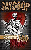 Джон Колеман - Комитет 300