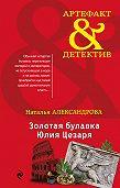Наталья Александрова -Золотая булавка Юлия Цезаря