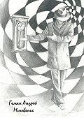Андрей Гоман -Мгновение