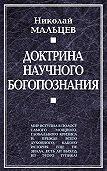 Николай Мальцев - Доктрина научного богопознания