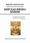 Виктор Капитанчук -Мир как икона Божия