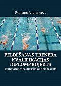 Romans Arzjancevs -Peldēšanastrenera kvalifikācijas diplomprojekts. Jaunmārupes sākumskolas peldbaseins