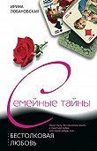Ирина Лобановская - Бестолковая любовь