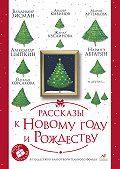 Евгения Полянина -Рассказы к Новому году и Рождеству