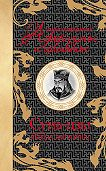 Сунь-цзы - Самые остроумные афоризмы и цитаты. Искусство войны