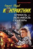 Сергей Зверев -Точность – вежливость снайпера