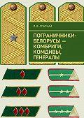 Л. Спаткай -Пограничники-белорусы – комбриги, комдивы, генералы
