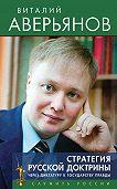Виталий Владимирович Аверьянов -Стратегия Русской доктрины. Через диктатуру к государству правды