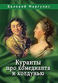Валерий Маргулис - Куранты про комедианта и колдунью