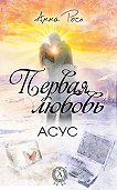 Анна Рось -Первая любовь