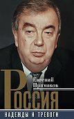 Евгений Примаков - Россия. Надежды и тревоги