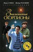 Федор Раззаков, Павел Глоба - Знаменитые Скорпионы