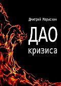 Дмитрий Марыскин -Дао кризиса
