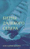 Константин Бахарев -Битвы далёкого севера