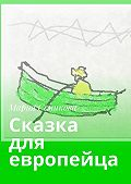 Мария Семикова -Сказка для европейца