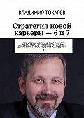 Владимир Токарев -Стратегия новой карьеры – 6 и 7. Стратегическая экспресс-диагностика новой карьеры – 3