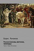 Борис Романов -Русские волхвы, вестники, провидцы. Часть 2. Эпоха Романовых