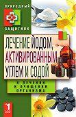 Ю. Николаева -Лечение йодом, активированным углем и содой в лечении и очищении организма