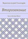 Андрей Тихомиров -Второзаконие. Наука оВетхом Завете