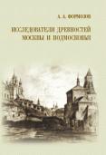 Александр Формозов -Исследователи древностей Москвы и Подмосковья