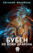 Евгений Михайлов - Бубен из кожи дракона