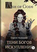 Сергей Малицкий -Тени Богов. Искупление