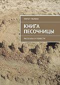 Мурат Тюлеев - Книга песочницы. Рассказы и повести