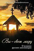 Наталия Владимировна Скоробогатько -Вы – свет миру. О великих русских миссионерах