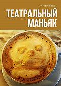 Стасс Бабицкий -Театральный маньяк