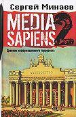 Сергей Минаев -Media Sapiens-2. Дневник информационного террориста