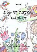 Светлана Гололобова -Бедная бледная поганка. Сказка