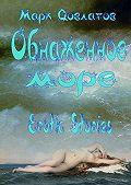 Марк Довлатов - Обнаженноеморе. Erotic stories
