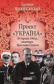 Данило Яневський -Проект «Україна». 30 червня 1941 року, акція Ярослава Стецька
