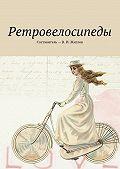 В. Жиглов -Ретровелосипеды