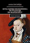 Анна Пигарёва -Шуба вдовы полковника. 98 градусов по Фаренгейту. Пьесы-комедии