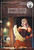 Александра Окатова -Королева ночи