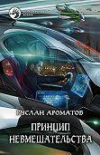 Руслан Ароматов - Принцип невмешательства