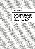 Иван Жданов -Как написать диссертацию за3месяца