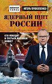 Игорь Прокопенко - Ядерный щит России. Кто победит в Третьей мировой войне?